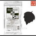 【ネコポス対応商品】グランデックス 和漢彩染ブロコローレBB5M 120ml【ヘアカラー|染毛料|白髪染め】