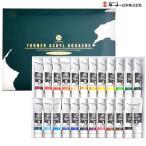[メール便対応商品]ターナー色彩 アクリルガッシュ24色スクールセット(TN105-4)