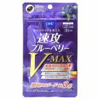 [メール便送料無料]DHC 速攻ブルーベリー V-MAX 30日分(TN245-3)