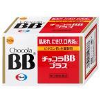 [第3類医薬品]チョコラBBプラス 250錠 (wn0207)