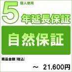 [対象商品のみ]個人5年延長保証(自然故障)商品金額 税込〜21,600円用(99990003-2)