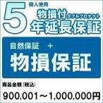 [┬╨╛▌╛ж╔╩д╬д▀]╕─┐═г╡╟п╩к┬╗╔╒▒ф─╣╩▌╛┌(╝л┴│╕╬╛у+╩к┬╗ ╛ж╔╩╢т│█)900,001▒▀б┴1,000,000▒▀═╤(99990005-100)
