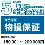 [対象商品のみ]個人5年物損付延長保証(自然故障+物損 商品金額)180,001円〜200,000円用(99990005-20)