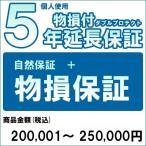 [対象商品のみ]個人5年物損付延長保証(自然故障+物損 商品金額)200,001円〜250,000円用(99990005-25)