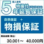 [対象商品のみ]個人5年物損付延長保証(自然故障+物損 商品金額)30,001円〜40,000円用(99990005-4)