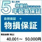 [対象商品のみ]個人5年物損付延長保証(自然故障+物損 商品金額)40,001円〜50,000円用(99990005-5)