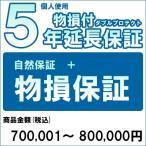 [┬╨╛▌╛ж╔╩д╬д▀]╕─┐═г╡╟п╩к┬╗╔╒▒ф─╣╩▌╛┌(╝л┴│╕╬╛у+╩к┬╗ ╛ж╔╩╢т│█)700,001▒▀б┴800,000▒▀═╤(99990005-80)