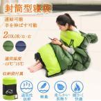 寝袋 シュラフ 封筒型 -15度 1.95kg/1.65kg/1.35kg 洗える 車中泊 収納袋/枕付き コンパクト キャンプ アウトドア 登山 持ち運び 車中泊