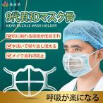 マスクフレーム 超軽量 5枚入 マスクのほね 装着簡単 マスクガード 不織布マスクふつうサイズ専用 化粧メイク崩れ防止 蒸れ防止 マスクの骨