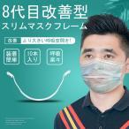 改善型マスクフレーム 超軽量 10本入  簡単装着 マスク骨 マスクガード 化粧メイク崩れ防止 蒸れ防止 使い捨てマスク 不織布マスク専用