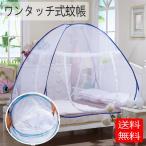 蚊帳 ワンタッチ 3秒組み立て 折りたたみ式 底つき テント式 両面ファスナー 全方位ガード ムカデ 虫 蚊 よけ かや 通気性よい 収納バッグ付き  収納便利