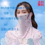 フェイスマスク 冷感 夏用 マスク フェイスカバー ネックカバー UVカット 日焼け 防止 対策 涼しい 夏 UPF50+ UVカット率98% 感日焼け対策 日焼け防止 涼感