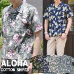 アロハシャツ カジュアルシャツ 花柄シャツ メンズ 半袖シャツ 半袖 40代 50代 トップス 大きいサイズ