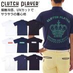 クラッチプレーヤー モックネック 接触冷感 UVカット ハイネック カットソー Tシャツ 吸汗速乾 ロゴT プリント ゴルフウエア シャツ メンズ レディース (WTM20)
