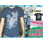 メンズ和柄Tシャツ(竹林の虎)