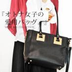 A4 バッグ レディースバッグ 2way ショルダーバッグ ハンドバッグ 洗練モードデザイン2wayバッグ【メール便不可】
