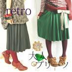 スカート スカート膝丈 プリーツスカート ウエストフリー デザインプリーツスカート【ネコポス不可】