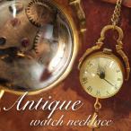 ネックレス アクセサリーネックレス 懐中時計 アンティーク感 チェーン 懐中時計モチーフネックレス 【ネコポス不可】