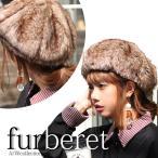 ベレー帽 帽子 小物 レディース ファー ふわふわ あったか ふわりあったか 冬 秋 フリーサイズ フェイクファーベレー帽 【メール便不可】