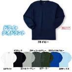 吸汗速乾長袖Tシャツ 胸ポケット付き ハニカムメッシュ S〜3L