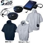 S-AIR 空調ウェア 半袖ワークブルゾンタイプ 綿素材(ファンセット+バッテリーセット付き) S〜3L 空調服 送料無料