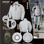 空調風神服 フルハーネス対応仕様 T/C素材(ななめ型ハイパワーファン+リチウムイオンバッテリーセット付き) 空調服