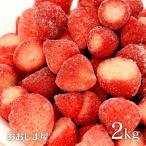 鉄腕DASH で紹介 冷凍いちご あまおう 2kg 送料無料 いちご 苺 イチゴ 農家直送 無添加 砂糖不使用 果物 フルーツ 大嶌屋(おおしまや)画像