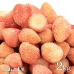 鉄腕DASH で紹介 冷凍いちご かおり野 2kg 送料無料 いちご 苺 イチゴ かおりの 農家直送 無添加 砂糖不使用 果物 フルーツ 大嶌屋(おおしまや)画像