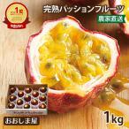 パッションフルーツ 1kg 13玉〜15玉 熊本 送料無料  農家直送 完熟 もぎたて 火の国パッション フルーツ 果物 大嶌屋(おおしまや)