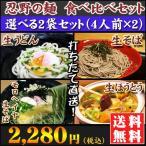 【選べる2袋】(1袋4食×2セット)「忍野の麺・食べ比べセット」(そば うどん ほうとう モロヘイヤそば)