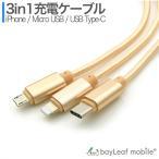 iPhone / Micro USB / USB Type-C 3in1充電ケーブル 1.2m (コネクタ iPhone6 7 Nexus 5X Google Pixel Huawei Mate 9 Honor8 P9 対応)