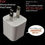 iPhone5 / iPhone6 iPhone7 充電器 iphone 充電 アダプタ usb コンセント acアダプタ アダプター スマホ スマートフォン 1ポート