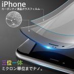 iPhone7 iPhone7PLUS iPhone6s PLUS 強化ガラスフィルム 全面 3D 保護 iPhone6PLUS 2.5Dラウンドエッジ 3Dタッチ対応 スマホシート スマホシール 9H au docomo s