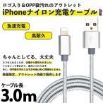 Yahoo!おしんたマートiPhone アイフォン ケーブル 急速 データ転送ケーブル USBケーブル ナイロン編み線 アルミ合金端子 アウトレット お得 3m