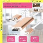iPhone専用 一体型MHLケーブル HDMI変換アダプター アルミ (iPhoneの映像をTV出力! iPhone5 6 7 SE iPhone6 iPhone7 iPad air)
