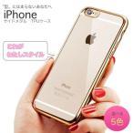 iPhone7 ケース iPhone7 Plus ケース iphone6 ケース iphone se ケース スマホケース iPhone 透明 iphone iPhone7ケース iPhone6 plus ケース カバー クリア シ