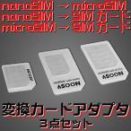 標準SIM マイクロSIM ナノSIM 変換アダプタ 3点セット For iPhone 4 4S 5 5S 5C 6 ナノシム→標準SIMO-rマイクロSIM マイクロSIM→標準SIM