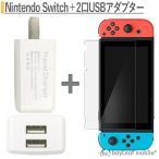 ニンテンドー スイッチ ガラス フィルム Nintendo Switch 本体 用 保護フィルム 任天堂スイッチ ACアダプター USB コンセント 2ポート ..