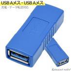 USB3.0 変換 中継 コネクタ アダプタ メスメス 充電 データ転送