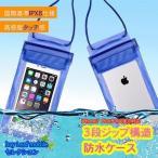 スマホ 防水ケース 防水 スマホケース 全機種対応 IPX8 防水カバー iPhone7  iPhone6s Plus 6 Plus iPhone SE iPhone5s アンドロイド Xperia galaxy防水ケース