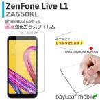 ZenFone Live L1 ZA550KL 強化ガラスフィルム 液晶保護 旭硝子製   飛散防止 硬度9H ラウンドエッジ 0.3mm