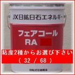 JX フェアコールRA 20L 粘度2種(32/68) JX日鉱日石エネルギー スクリュー型コンプレッサー油