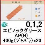 JXTG エピノックグリースAP(N)  400g(ジャバラ)20本入 ちょう度3種からお選び下さい(0号/1号/2号)