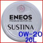 エネオス サスティナ 0W-20 20L