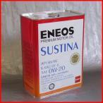 エネオス サスティナ 0W-20 4L