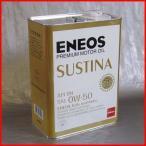 エネオス サスティナ 0W-50 4L