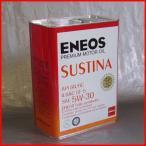 エネオス サスティナ 5W-30 4L