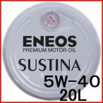 エネオス サスティナ 5W-40 20L