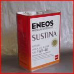 エネオス サスティナ 5W-40 4L