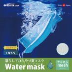 ゴムタイプ 1枚入り ウォーターマスクさらさらメッシュ 水でヒンヤリ 洗える 布マスク 大人用 子供用 日本製 夏用 配送:ゆうパケットのみ